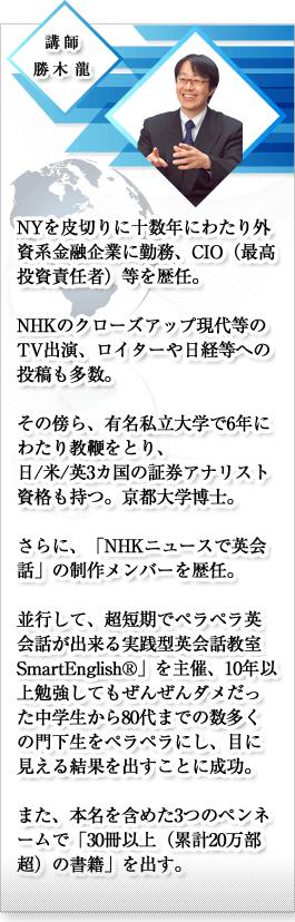 勝木先生プロフィール